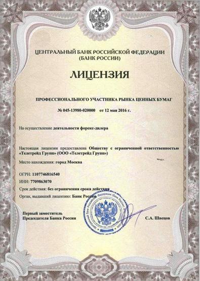 Лучший форекс брокер в России
