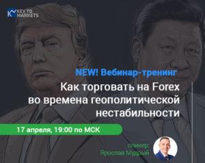 """Вебинар-тренинг """"Как торговать на Forex во времена геополитической нестабильности""""."""