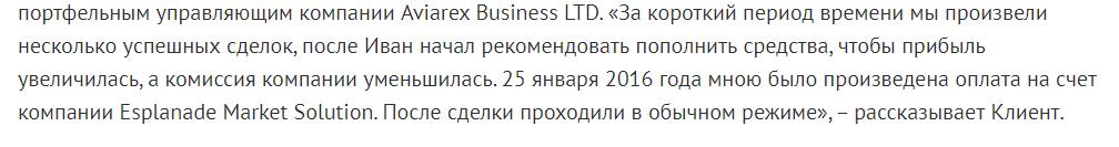 Esplanade MS отзывы о работе с управляющим CEK