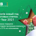 Супервыгодные новогодние предложения от брокера NPBFX! Спешите участвовать