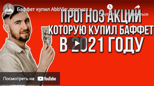 AbbVie прогноз и аналитика по акциям на 2021