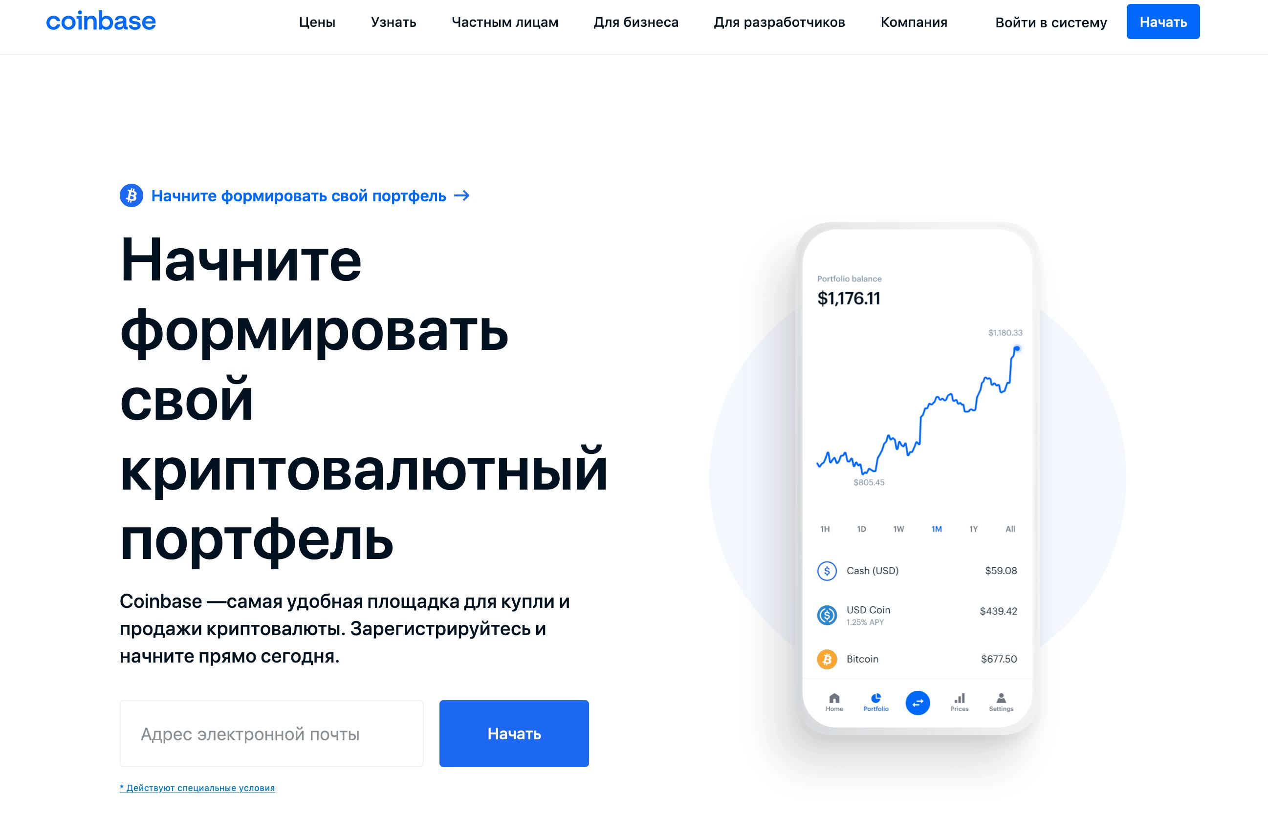 Что такое Coinbase?
