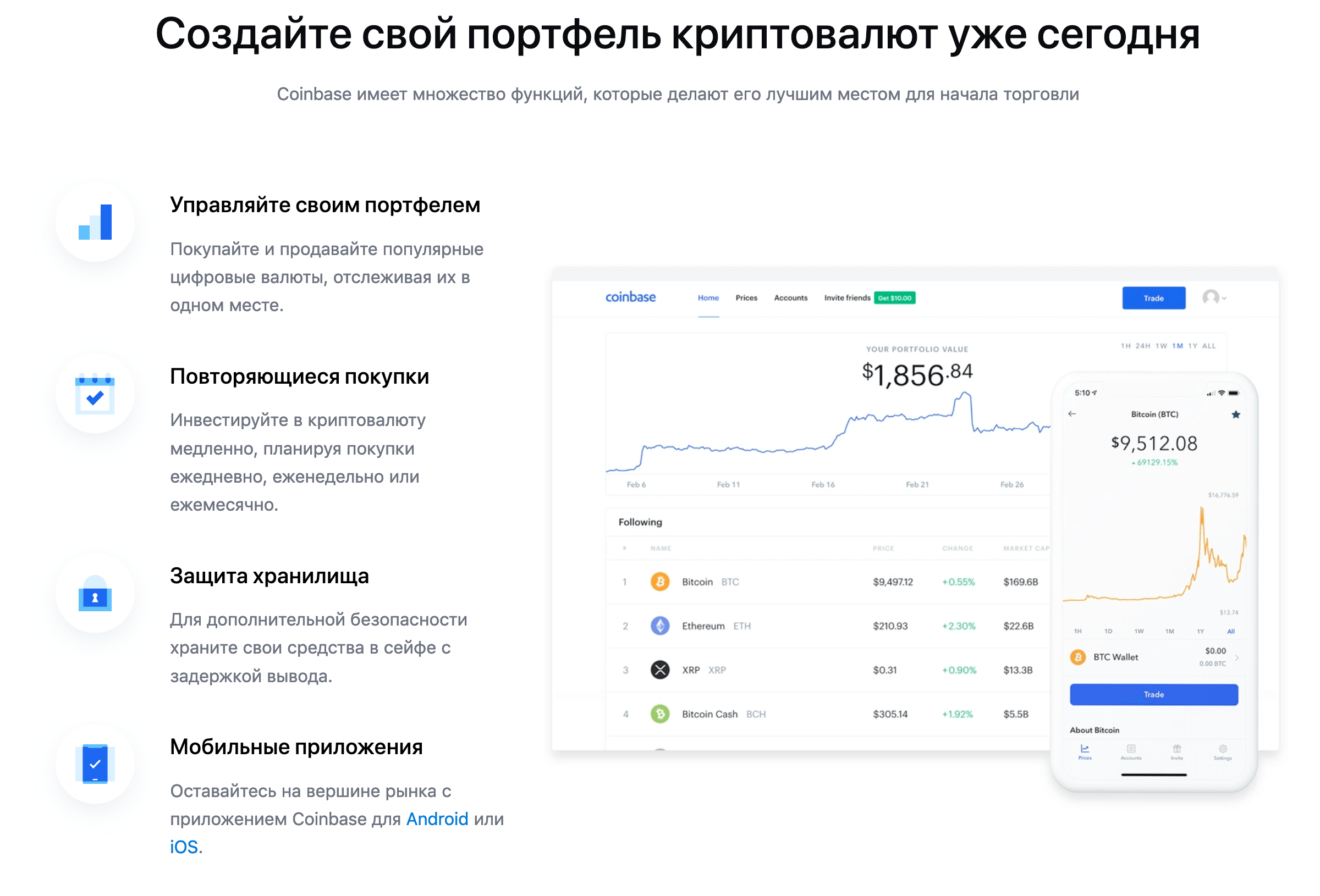 Покупка и продажа криптовалют Coinbase
