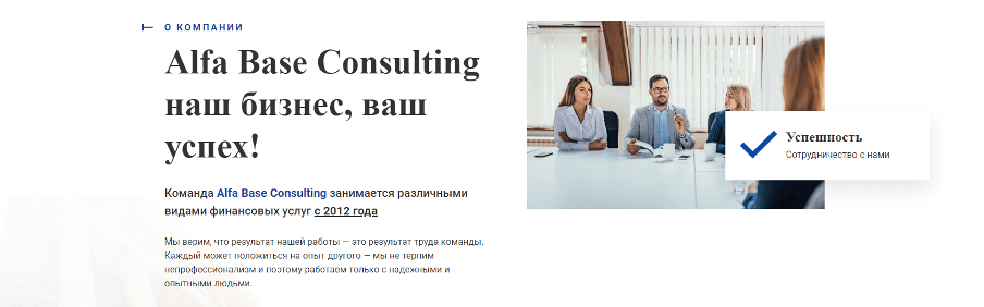 Что нужно знать про Alfa Base Consulting: обзор компании