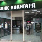 Банк Авангард прогноз на 2022 и 2023 год