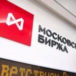 Московская Биржа прогноз на 2022 и 2023 год