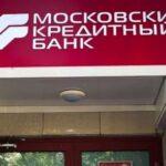 Московский кредитный банк прогноз на 2022 и 2023 год